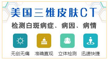沧州地区医院有白癜风皮肤ct吗