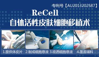 Recell白癜风黑色素细胞再生术详细解剖过程