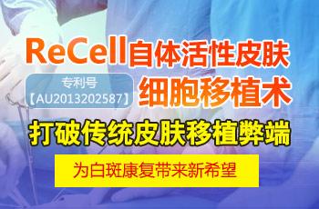 白癜风用recell自体活性皮肤再生术的优势