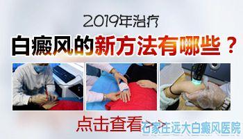 沧州白癜风有效治疗方法