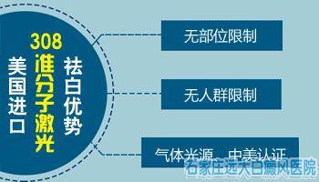邯郸老牌白癜风医院