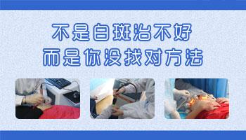 邯郸白癜风有效治疗方法