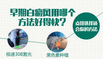 白癜风手术治疗和激光治疗哪个更稳定