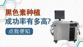 邢台白癜风医院做种植成功几率大吗