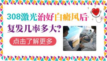 河北省医院光疗治白癜风一个光斑多少钱