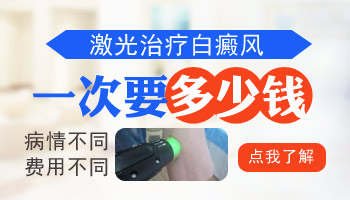 邢台白癜风医院照光一次多少钱