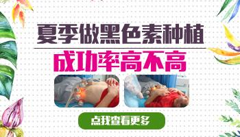 邯郸白癜风医院能做植皮手术吗