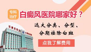 邯郸白癜风医院口碑怎么样