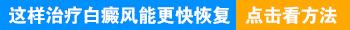 廊坊白癜风医院排名