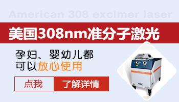 白癜风患者照射308激光后发红多久能恢复