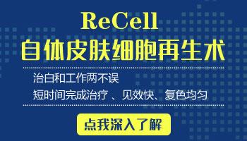 recell皮肤再生技术