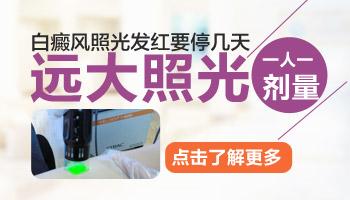 你有考虑过购买医院的308激光回家治疗吗