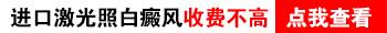 天津白癜风医院照光是用的美国308吗