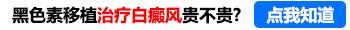 沧州哪个医院做黑色素种植做得好