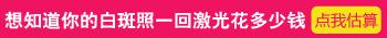 沧州308激光照一次多少钱 白斑照激光能照好吗