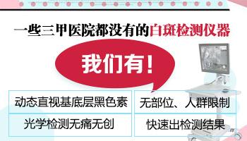 沧州有没有三甲白癜风医院