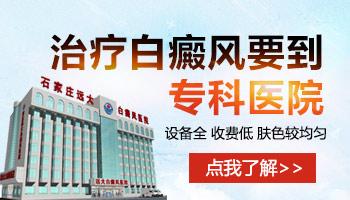 河北省治疗白癜风排名前十的医院