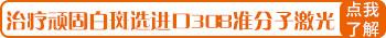 网上卖的治疗白癜风仪器