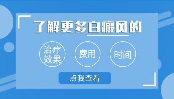 2019邢台医院照308激光白斑价格表