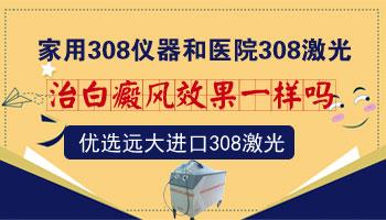 家庭版308光疗仪跟医院大型308效果一样吗