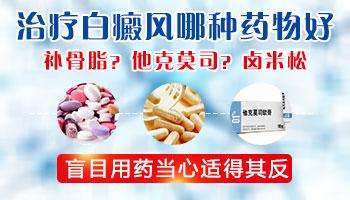 外涂药治疗白癜风效果怎么样 能治好白斑吗