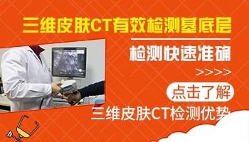 白癜风三维皮肤CT检测费用高吗