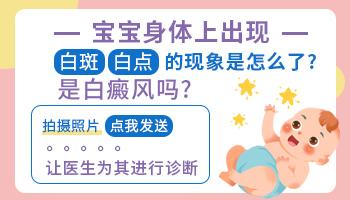 四个多月宝宝身上皮肤局部有白斑