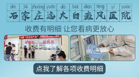 白癜风专科医院治疗白癜风花费多少钱
