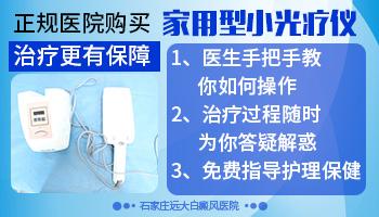 白癜风家用紫外线光疗仪的使用方法
