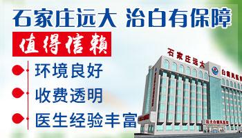 沧州哪个医院治疗白癜风收费低