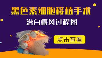 沧州白癜风手术是怎样的过程