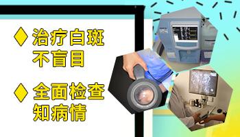 医院检验报告单诊断白癜风