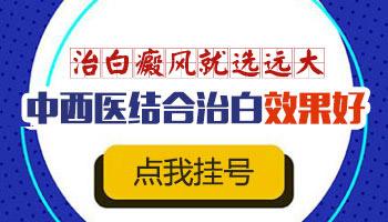 河北省的中医院治疗白癜风