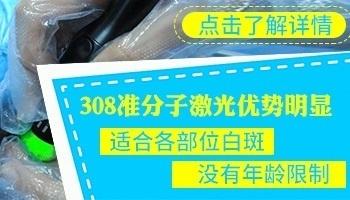 邢台市哪个医院有308激光能照白癜风