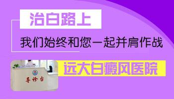邢台白癜风医院网站