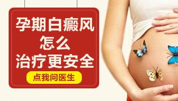 孕晚期腿上出现白色点点是什么原因