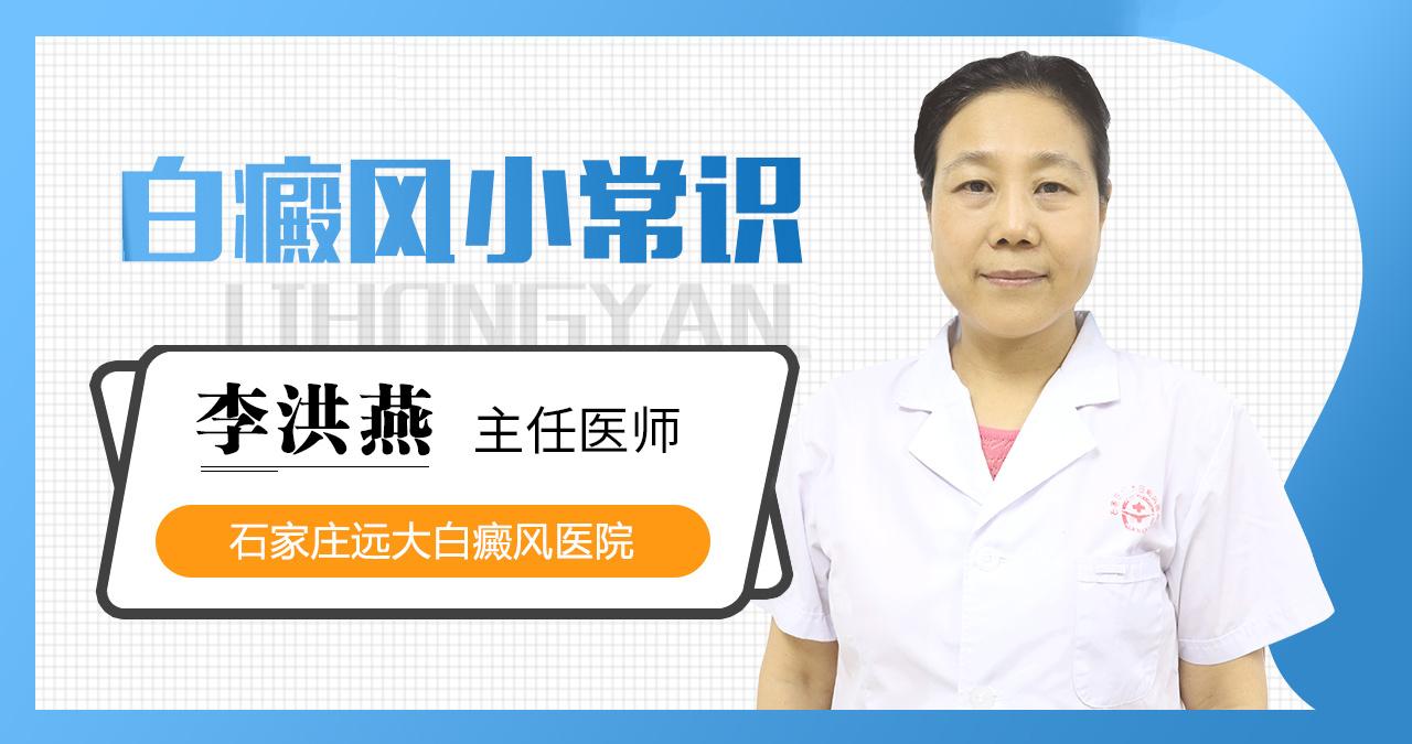 温热内蕴型的白斑患者中医方式调理
