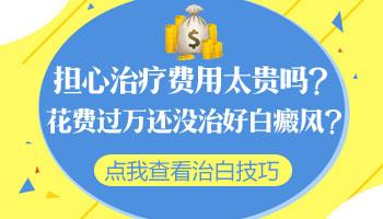 天津医院治疗白癜风的费用贵吗