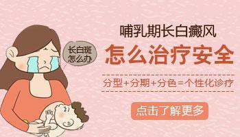 哺乳妈妈脸上突然出现白色斑点是白癜风吗