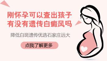 白癜风孕妇可以做基因检测吗