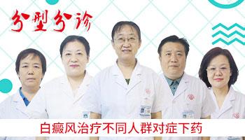 阳泉治疗白斑的医院