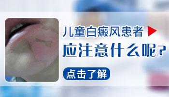 孩子嘴唇黏膜白癜风能恢复吗