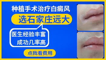 白癜风做完植皮手术的图片