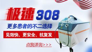 一台308准分子激光仪器多少钱