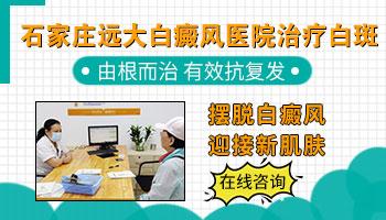 邢台白癜风医院 治疗白斑花多少钱