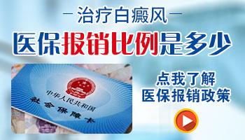 白癜风农村医疗保险可以报销