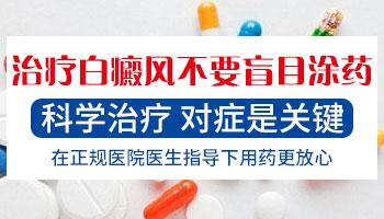 白癜风夏季适合吃什么药 吃药能治好白斑吗