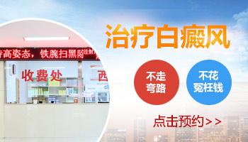 河北邯郸白癜风医院治疗价格