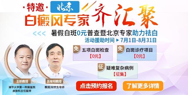 河北省三甲医院能检查白癜风吗
