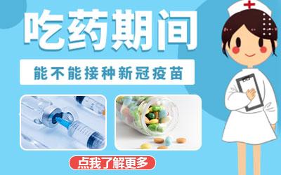 在吃白癜风的药能不能打新冠疫苗